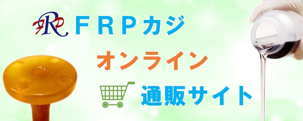 FRPカジ通信販売サイト